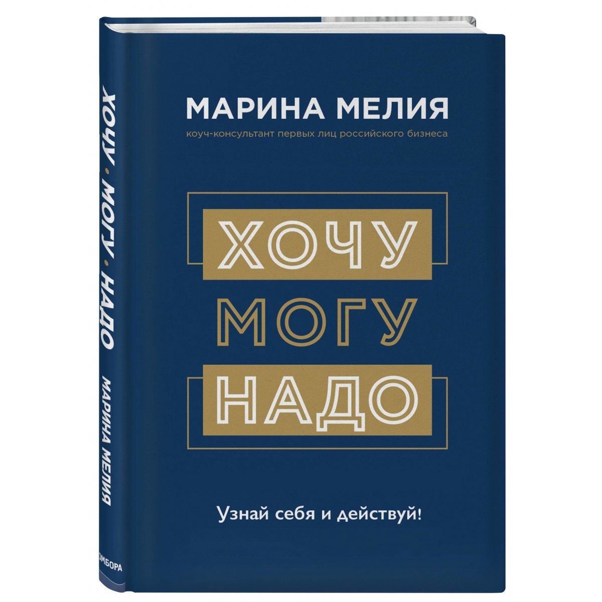 Хочу. Mогу. Надо. Узнай себя и действуй!. Мелия Марина — купить книгу в Минске — Biblio.by
