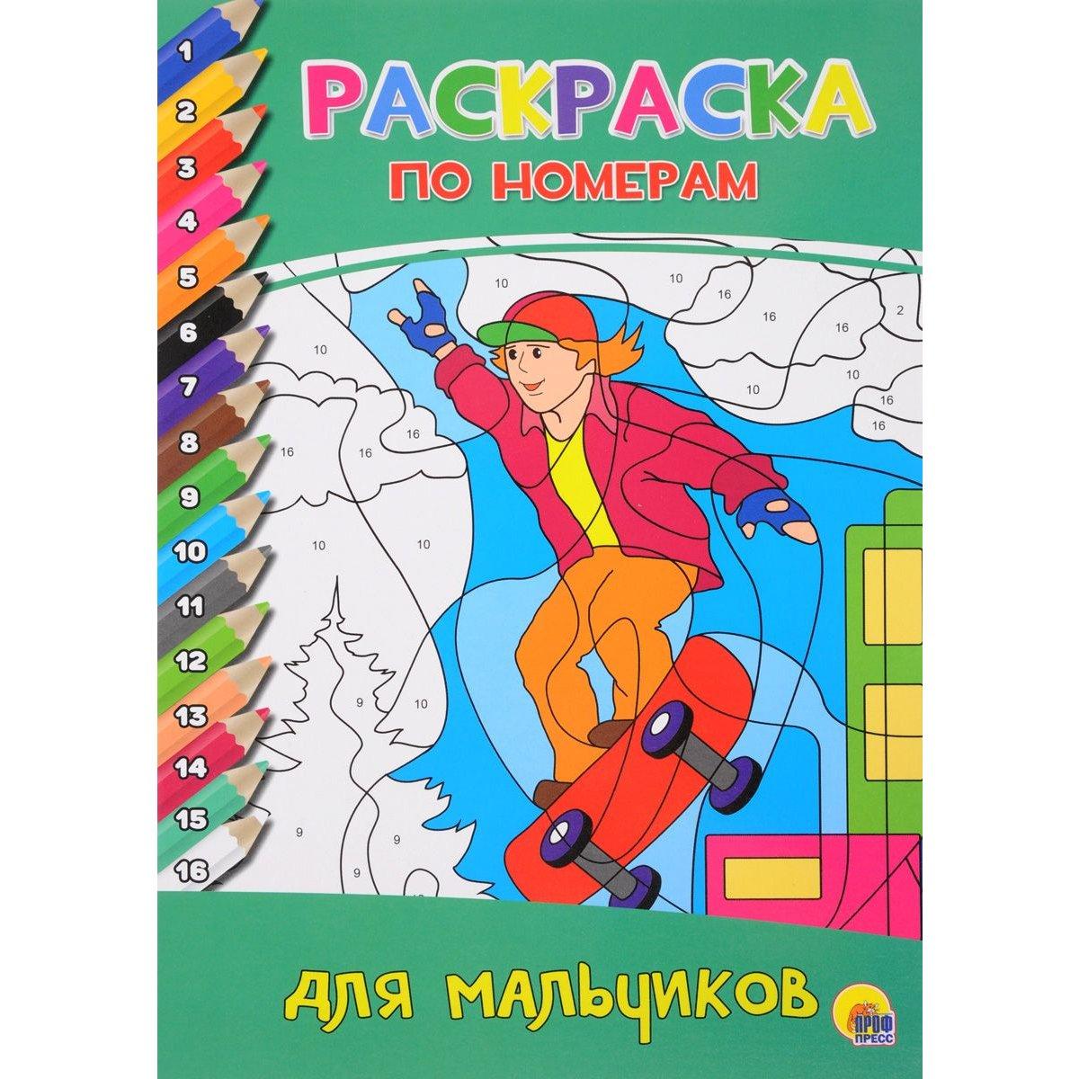 Для мальчиков. Раскраска по номерам — купить книгу в ...