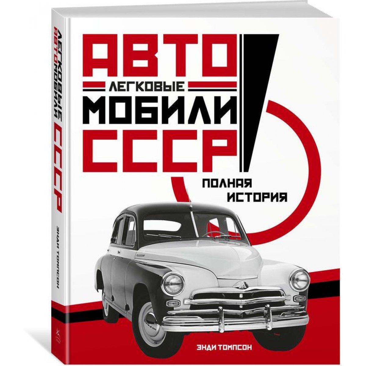 Легковые автомобили СССР. Полная история. Томпсон Э ...