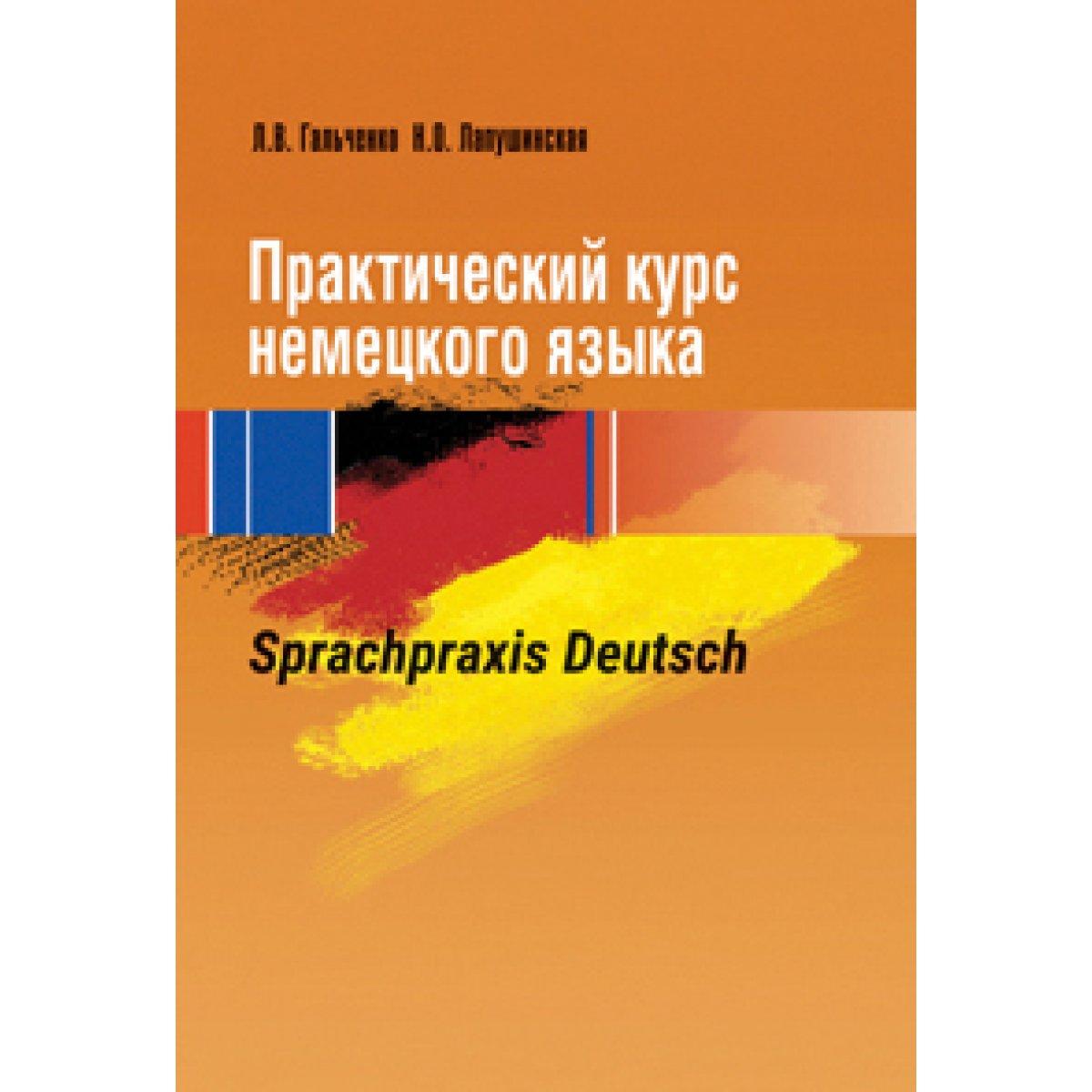 Решебник богданов немецкого языка практический курс