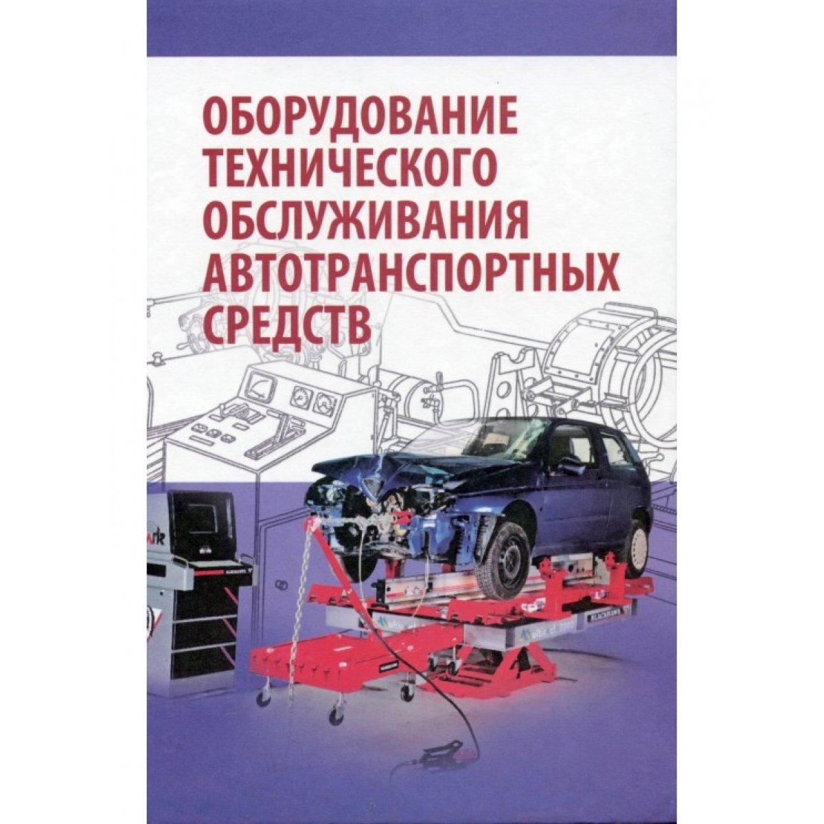Справочник мест маркировки автотранспортных средств