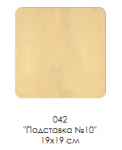 "Заготовка деревянная 042 ""Подставка №10"" 19х19 см"