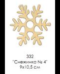 """Заготовка деревянная 332 """"Снежинка № 4"""" 9х10,5 см"""