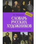 Новый полный биографический словарь русских художников