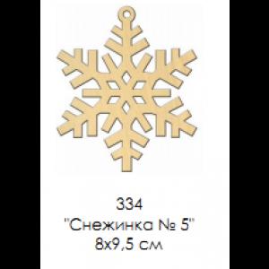 """Заготовка деревянная 334 """"Снежинка № 5"""" 8х9,5 см"""