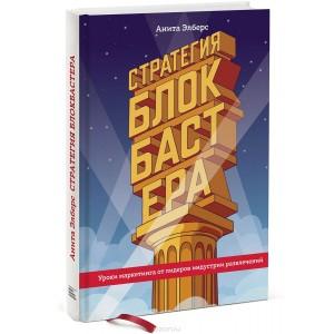 Стратегия блокбастера. Уроки маркетинга от лидеров индустрии развлечений