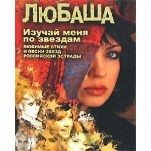 Изучай меня по звездам. Любимые стихи и песни звезд российской эстрады