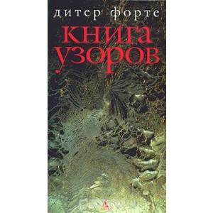 Книга узоров