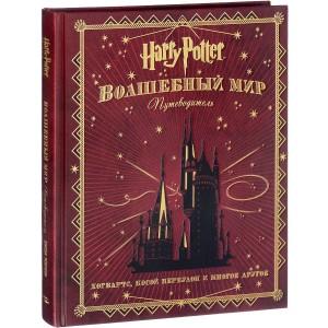 Гарри Поттер WB. Волшебный мир. Путеводитель