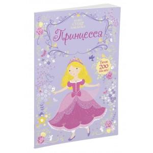 Принцесса (+ наклейки)