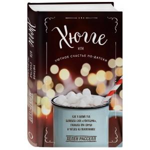 """Хюгге, или Уютное счастье по-датски. Как я целый год баловала себя """"улитками"""", ужинала при свечах и читала на подоконнике"""