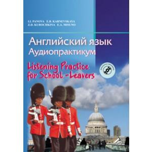 Английский язык. Аудиопрактикум. Для школьников и абитуриентов. С электронным приложением