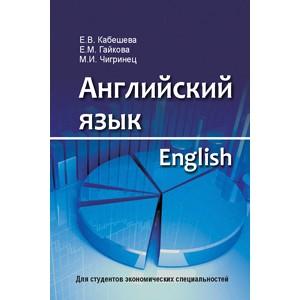 Английский язык (для экономистов)