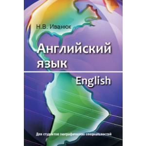 Английский язык (для географов)