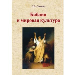 Библия и мировая культура