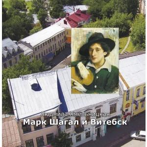 МАРК ШАГАЛ И ВИТЕБСК (рус)