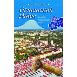ОРШАНСКИЙ РАЙОН (рус)