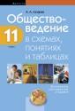 Обществоведение в схемах, понятиях и таблицах. 11 кл.