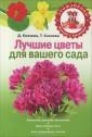 Лучшие цветы для вашего сада