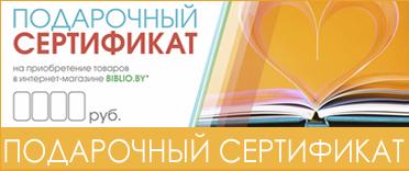 Подарочные сертификаты biblio.by номиналом от 20 до 200 рублей