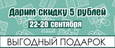 Дарим 5 рублей в книжную копилку