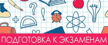 Пособия для подготовки к школьным экзаменам и ЦТ