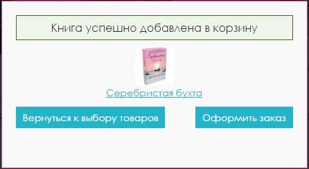 "Товар успешно добавлен в ""Корзину"""