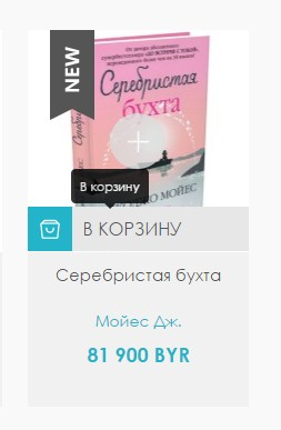 """Добавление товара в """"Корзину"""""""