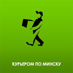 Доставка курьером по Минску от книжного магазина biblio.by