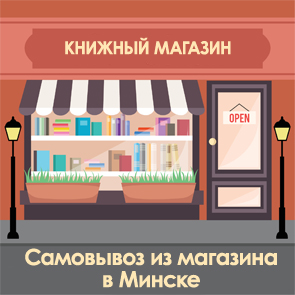 Самовывоз заказов из книжного магазина biblio.by в Минске