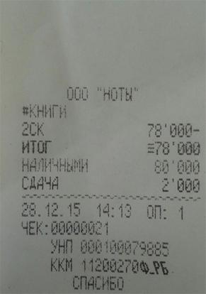 """Кассовый чек ООО """"Ноты"""""""