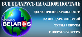 Мы открываем Беларусь!