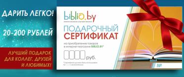 Купить подарочный сертификат biblio.by