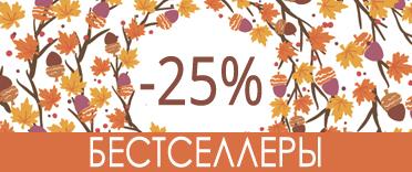 бестселлеры библио бай до -25%