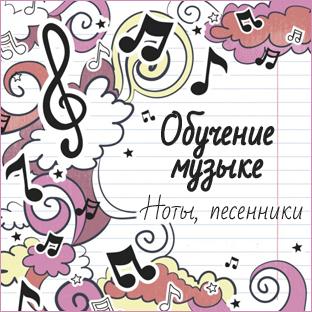 Ноты, музыка