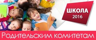 Скидки родительским комитетам