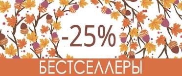 Бестселлеры до -25%
