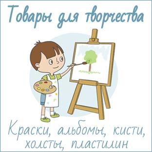 Товары для рисования и лепки