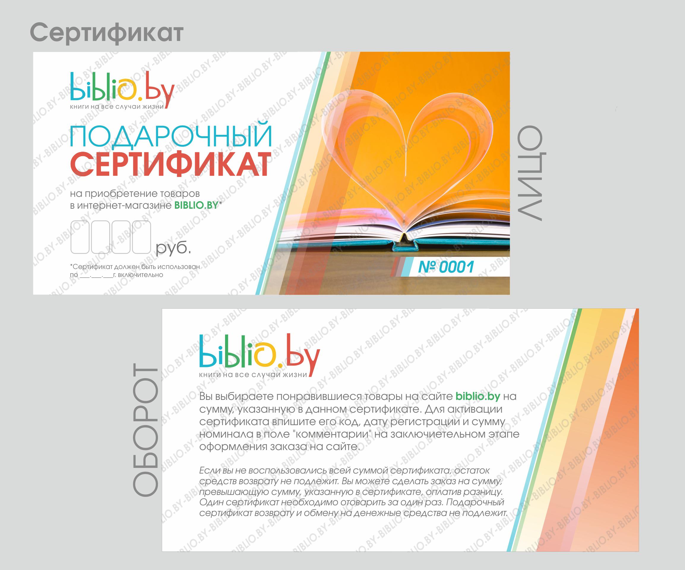 Подарочные сертификаты biblio.by